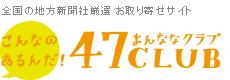 47CLUB 出店中